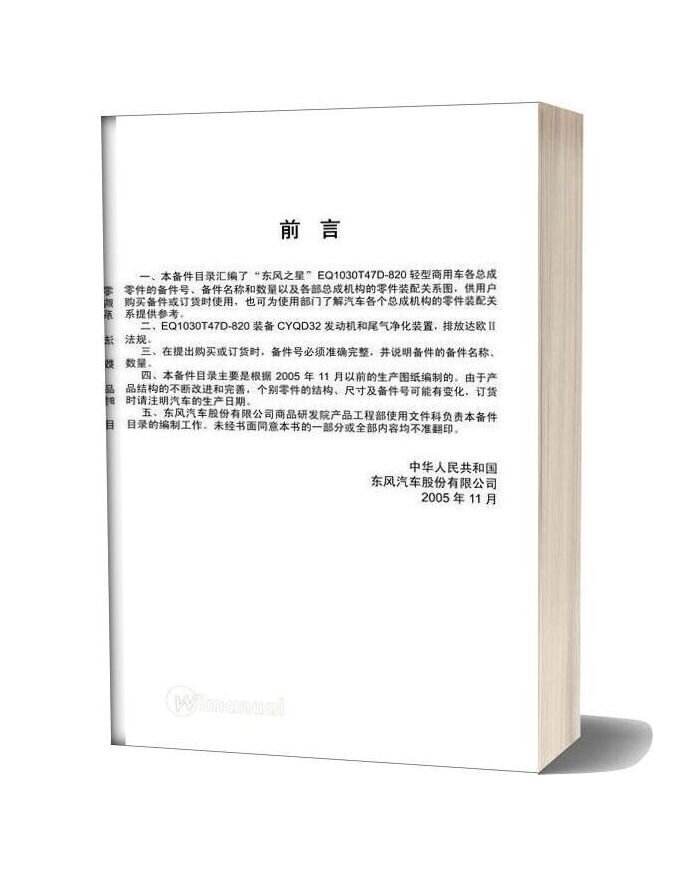 Dongfeng Eq1030t47d 820 Spare Parts Catalogue