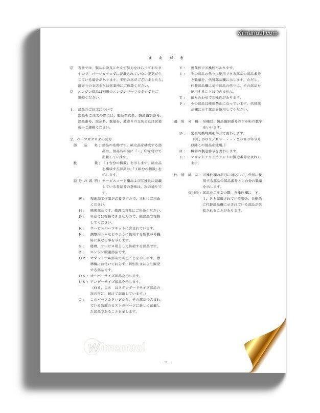 Hitachi Hydraulic Excavator Zaxis 200 3 Parts Catalog