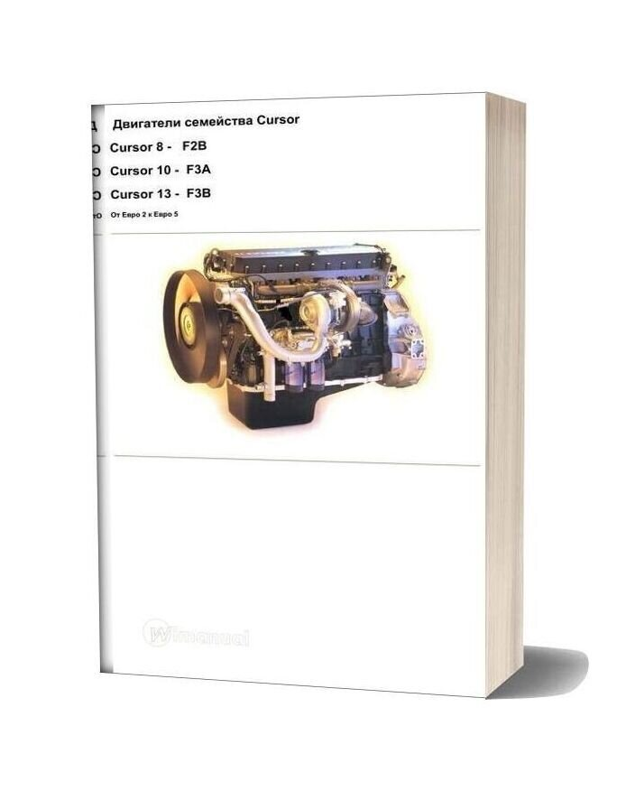 Iveco Cursor Engine Service Manual