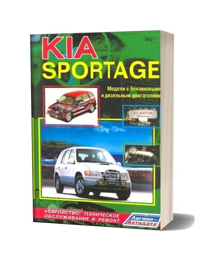Kia Sportage 1994 2000 Service Manual