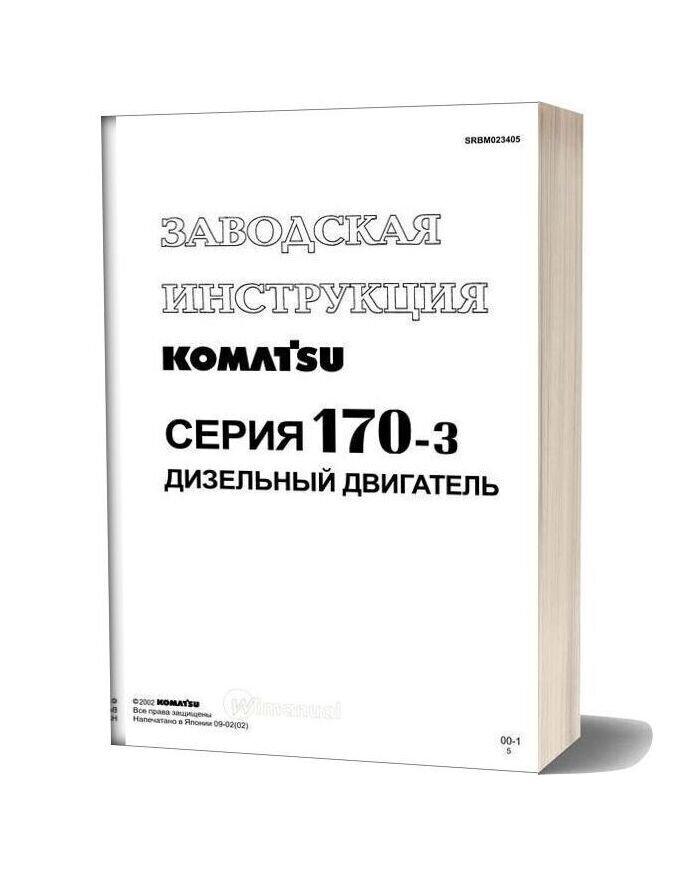 Komatsu Engine 170 3 Shop Manual Rus Srbm023405