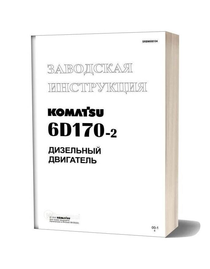 Komatsu Engine 6d170 2 Shop Manual Rus Srbm008104