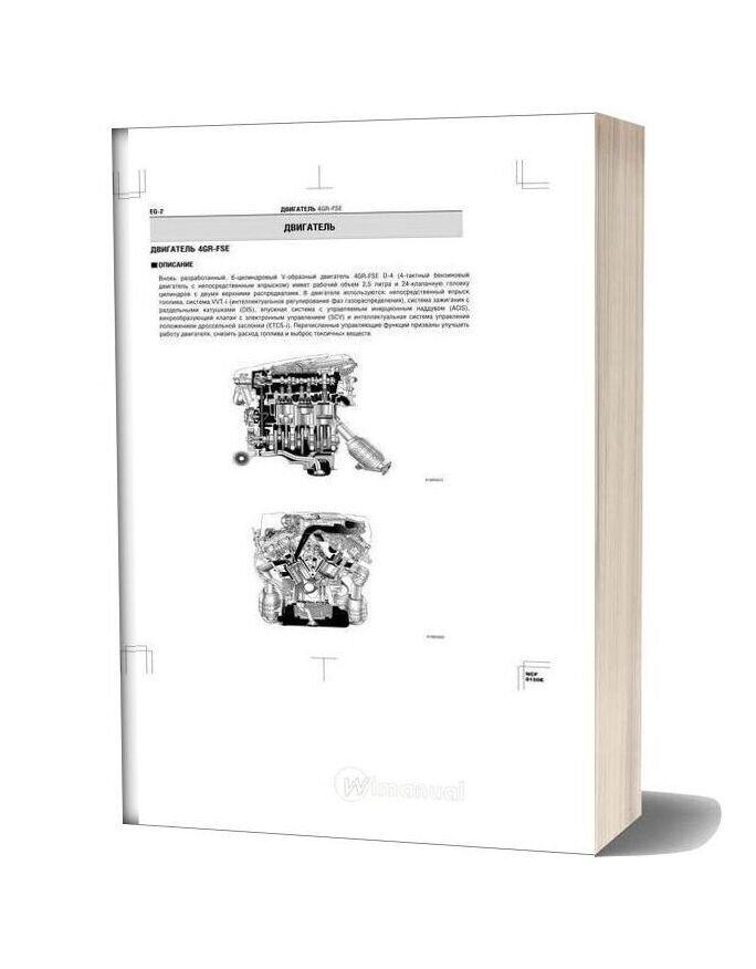 Lexus Is250 Engine 4gr Fse