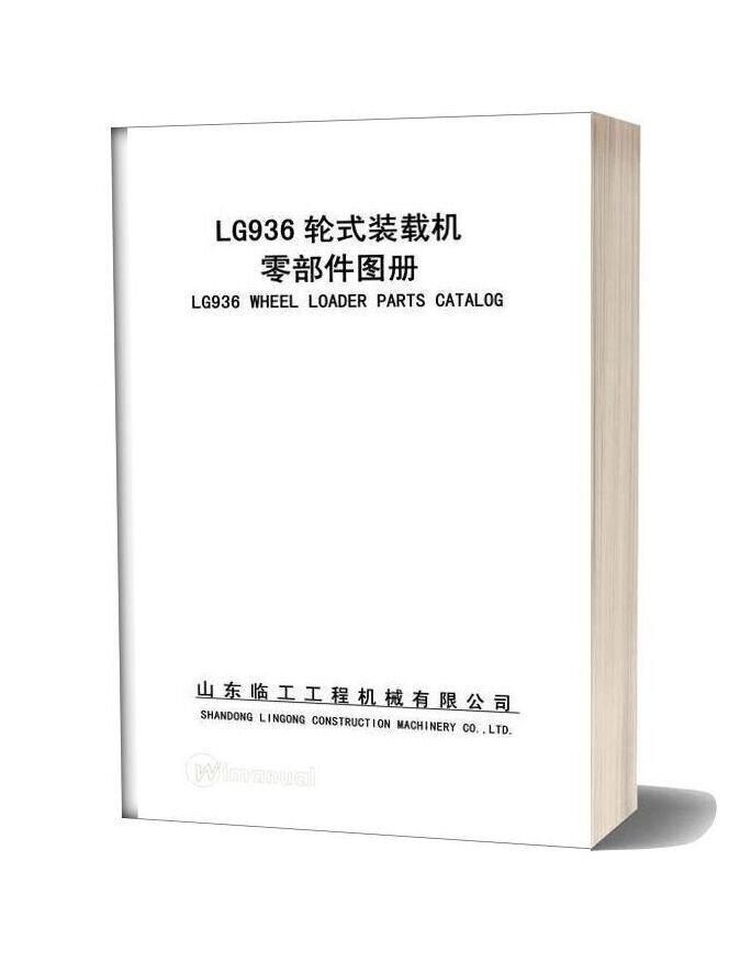 Liugong 936 Wheel Loader Parts Manual
