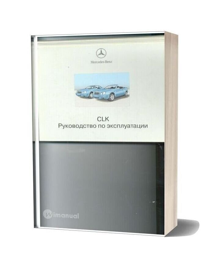 Mercedes Benz Clk208 Workshop Manual Rus