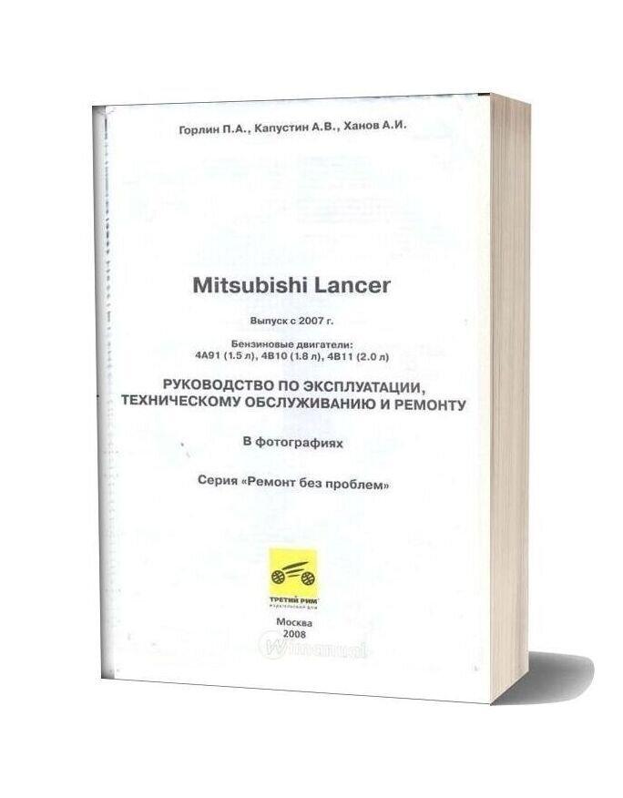 Mitsubishi Lancer 2007 Workshop Manual Rus
