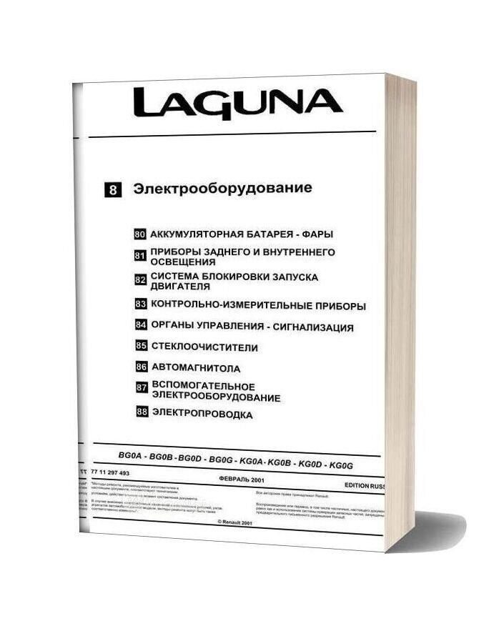 Renault Laguna 2001 Service Manual