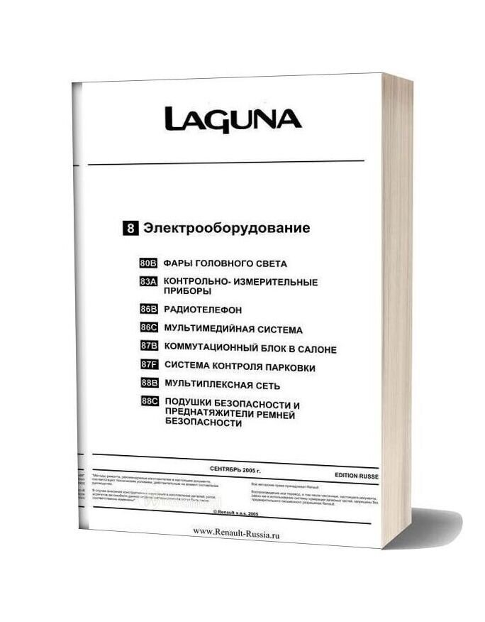 Renault Laguna 2005 Service Manual