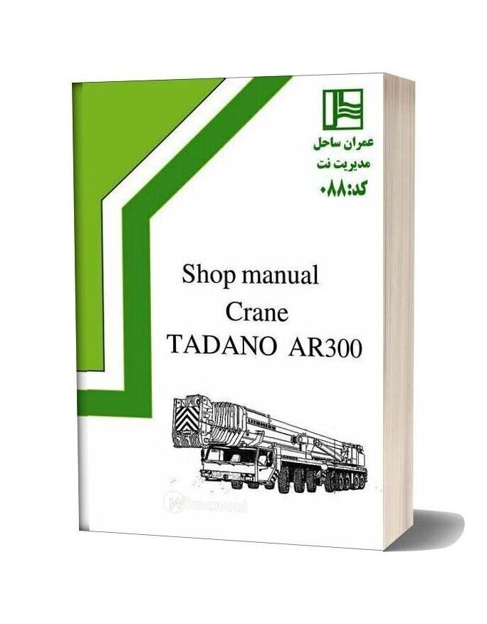 Tadano Mobile Crane Ar300 Shop Manual
