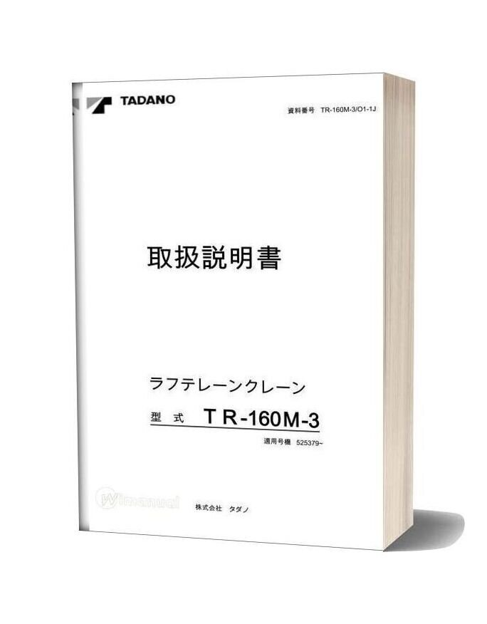 Tadano Tr 160m 3 Operation Manual