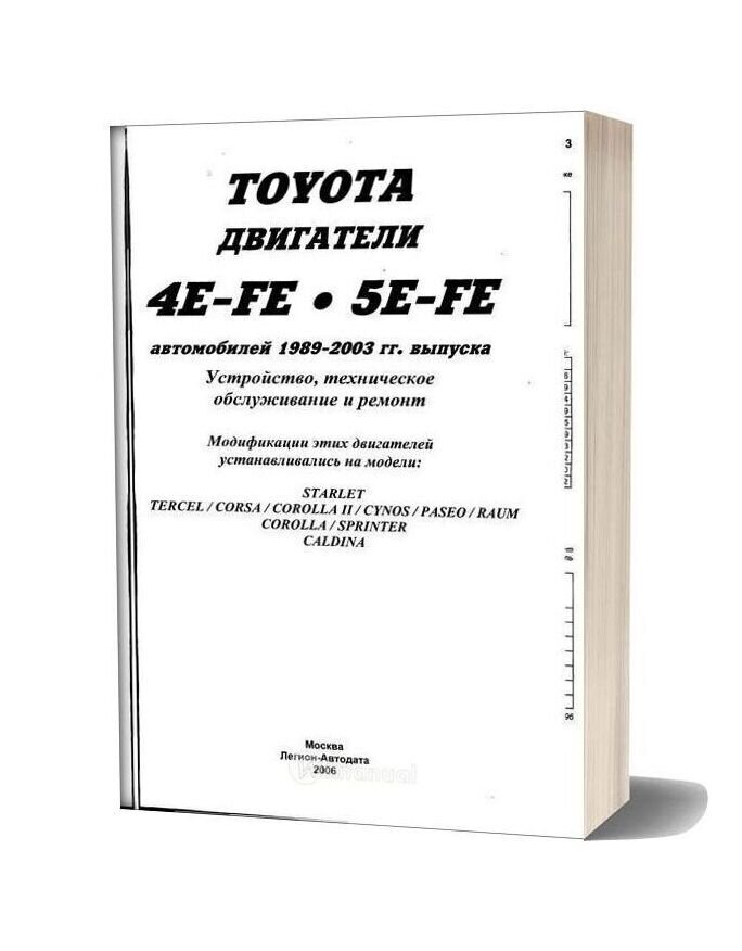 Toyota Engine 4e Fe 5e Fe Repair Manual